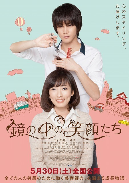 白石隼也&夏菜が美容師役に挑む「鏡の中の笑顔たち」、ハートフルな予告公開