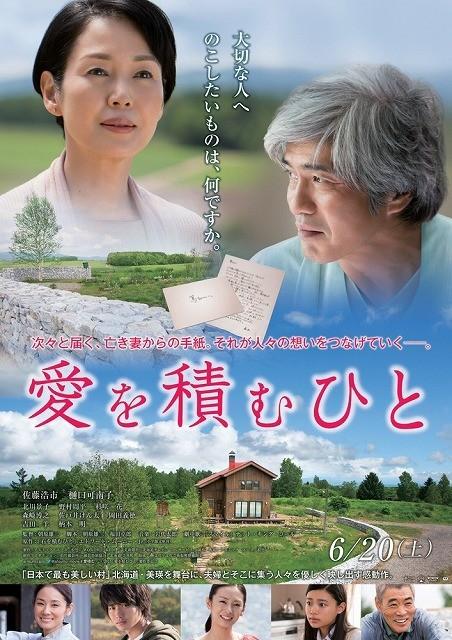佐藤浩市が地毛の白髪で挑んだ「愛を積むひと」ポスター公開