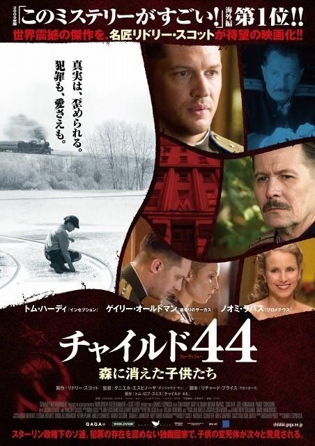 映画の不穏な空気を表現した日本版ポスター