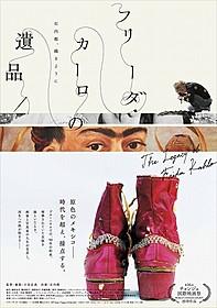 「フリーダ・カーロの遺品 石内都、織るように」 ポスター画像「フリーダ・カーロの遺品 石内都、織るように」