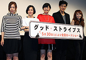 舞台挨拶に立った菊池亜希子、中島歩(中央)ら「グッド・ストライプス」