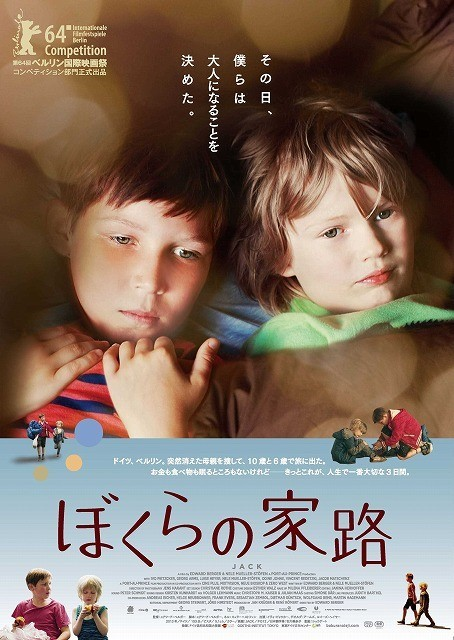 幼い兄弟が母を捜す旅 ベルリンで話題の感動作「ぼくらの家路」公開決定