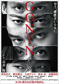 5人の鋭い目線が並ぶ 「GONIN サーガ」ティザーポスター「GONIN」