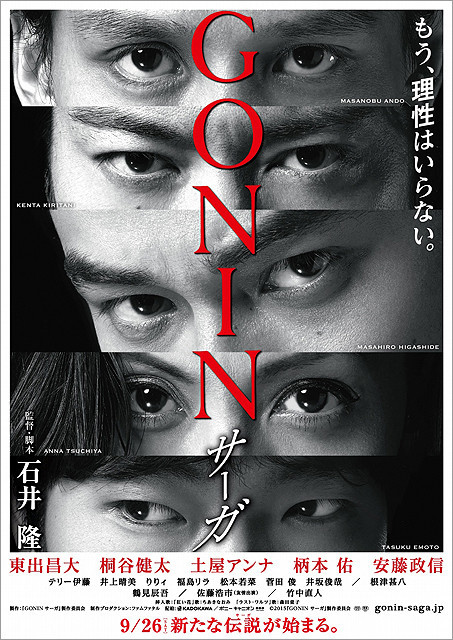 東出昌大らの鋭い眼光をとらえた「GONIN サーガ」ティザーポスター完成 ...