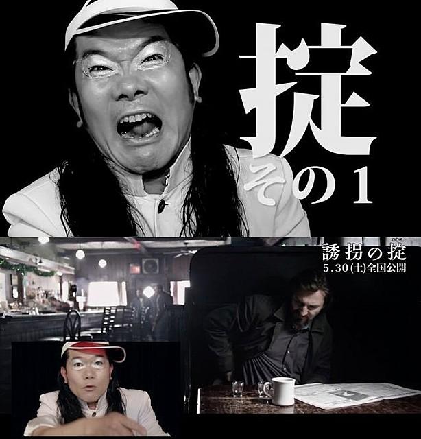 アイドル界の論客・掟ポルシェがL・ニーソンを説教!?「誘拐の掟」劇場マナーCM公開