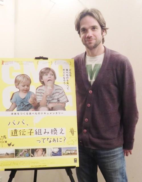 3児の父がGMOの真実に迫るドキュメンタリー「パパ、遺伝子組み換えってなぁに?」監督に聞く