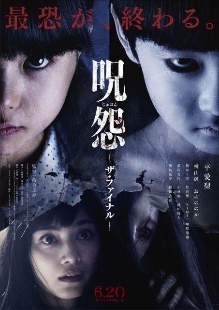 謎の少女の正体は?平愛梨主演「呪怨」最終章ポスターで新キャラ登場