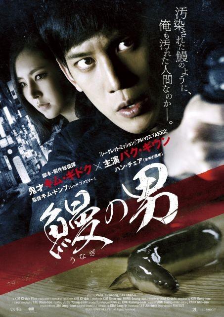 中国産をめぐるアジアの闇…キム・ギドク製作総指揮の問題作「鰻の男」予告公開