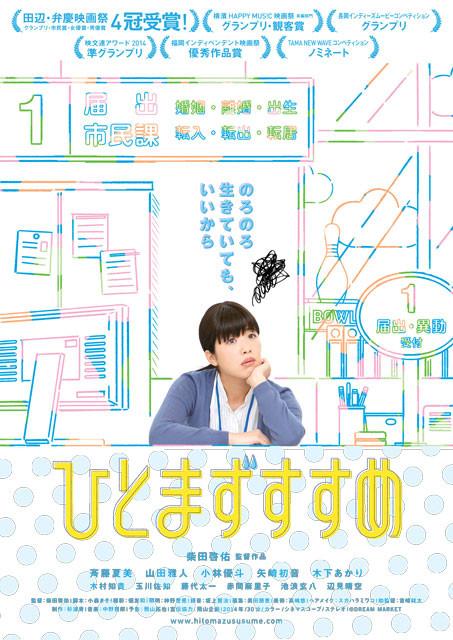沖田、今泉らに続け!「田辺・弁慶映画祭セレクション2015」7月開催