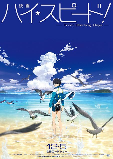 京アニ「Free!」の原案小説を映画化 「映画 ハイ☆スピード!」12月5日公開決定