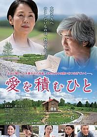 佐藤浩市と樋口可南子が夫婦役で共演「愛を積むひと」