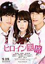 「ヒロイン失格」桐谷美玲扮するヒロインの妄想が炸裂したポスター完成