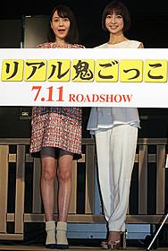 トリンドル玲奈と篠田麻里子「リアル鬼ごっこ」