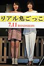 """篠田麻里子「リアル鬼ごっこ」で戦う花嫁""""リアル・ウエディング""""は「10年はないかな」"""