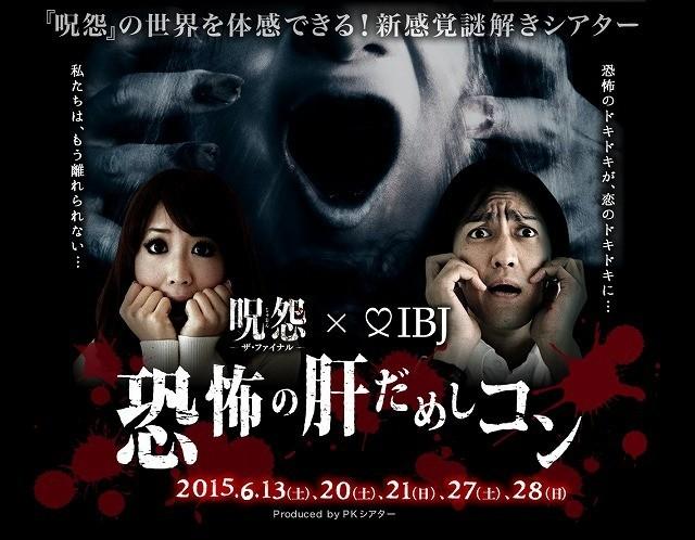 映画「呪怨」×婚活イベント「肝だめしコン」開催決定!昨年に続き2度目のコラボ