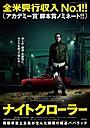 ジェイク・ギレンホールがスクープ目当てにはい回る「ナイトクローラー」8月公開