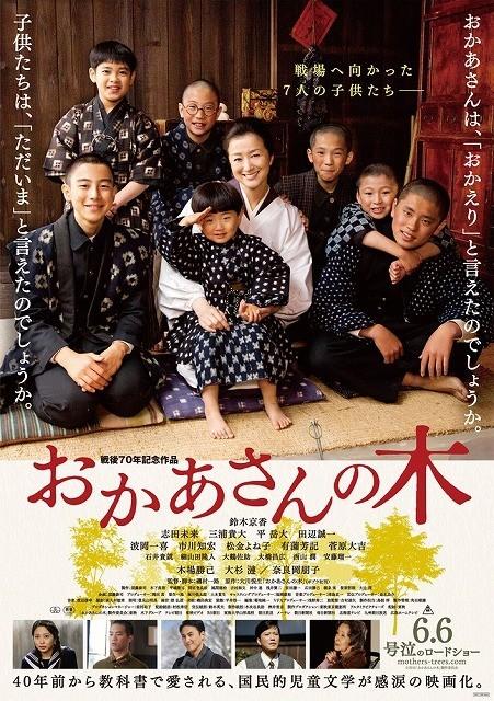 戦後70年記念作品「おかあさんの木」ポスター&鈴木京香が涙する予告編公開