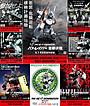 最終版第8弾も公開!「パトレイバー」×警察庁 タイアップポスターを振り返る!