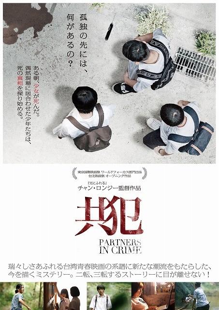flumpoolが中国語で歌う主題歌が話題! 台湾映画「共犯」予告編
