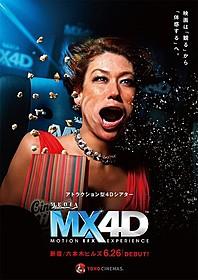 MediaMation MX4Dを体験したLiLICo