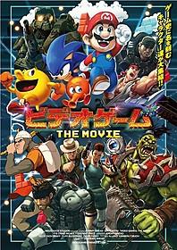 「ビデオゲーム THE MOVIE」ポスター画像「ビデオゲーム THE MOVIE」