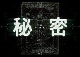 「秘密 THE TOP SECRET」は4月27日にクランクイン「秘密 THE TOP SECRET」