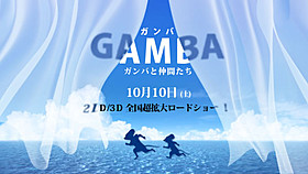 24年ぶりにスクリーンに復活!「GAMBA ガンバと仲間たち」