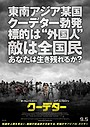 O・ウィルソン×P・ブロスナン共演作「クーデター」9月公開決定&ビジュアル完成!