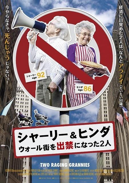 92歳と86歳のおばあちゃんが経済を学ぶ!「シャーリー&ヒンダ ウォール街を出禁になった2人」予告