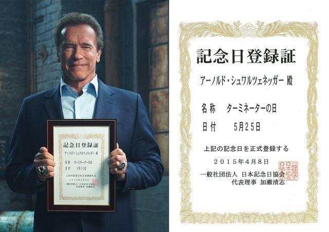 日本上陸30周年記念!5月25日が「ターミネーターの日」に正式決定
