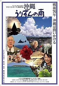 「沖縄 うりずんの雨」ポスター「沖縄 うりずんの雨」