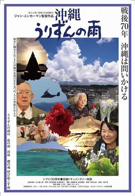 米国人監督が沖縄の近現代史を見つめるドキュメンタリー「沖縄 うりずんの雨」予告編