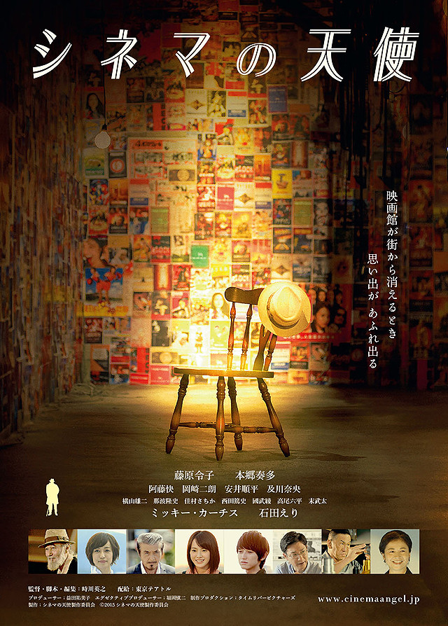 いまはなき日本最古の映画館で撮影された「シネマの天使」公開日決定!ビジュアルを独占入手
