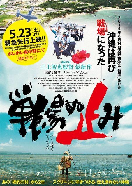 Coccoが伝える沖縄の今 米軍基地問題に迫ったドキュメンタリー「戦場ぬ止み」予告