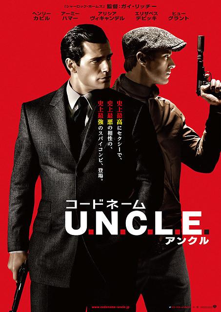 「コードネーム U.N.C.L.E.」日本版ポスター