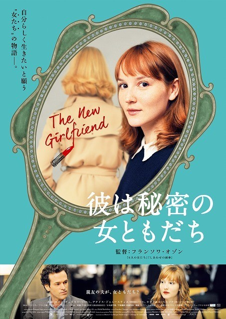 フランソワ・オゾン最新作「彼は秘密の女ともだち」8月公開決定!
