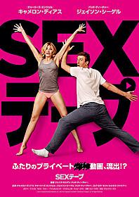キャメロン・ディアス主演の コメディ「SEXテープ」が公開「SEXテープ」