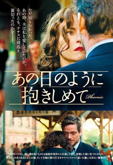 「東ベルリンから来た女」監督の新作公開!収容所から生還した妻と、変貌した妻に気づかない夫の愛を描く