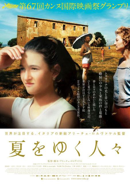 大人へと変化する少女の感情をみずみずしく描くイタリア映画「夏をゆく人々」公開