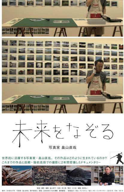 震災で変貌した故郷を撮影する写真家のドキュメンタリー「未来をなぞる」予告編