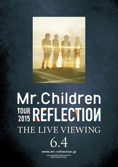 ミスチルのライブに迫った「Mr.Children REFLECTION」、アンコール上映決定!