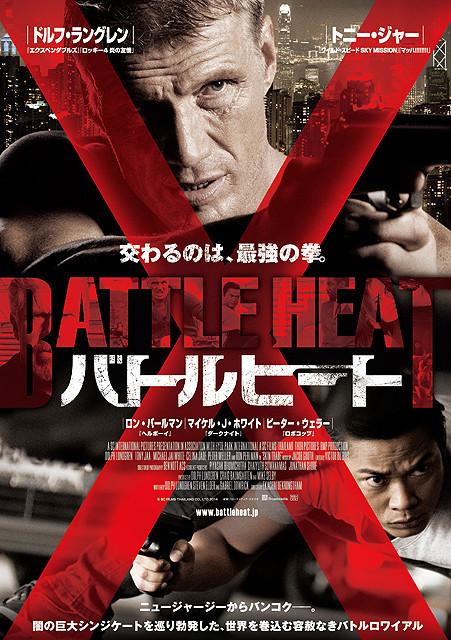 ドルフ・ラングレンとトニー・ジャーが激突する「バトルヒート」7月25日公開決定