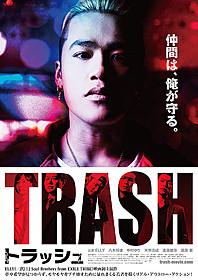 三代目JSBのELLYが主演する「TRASH」「アラグレ」