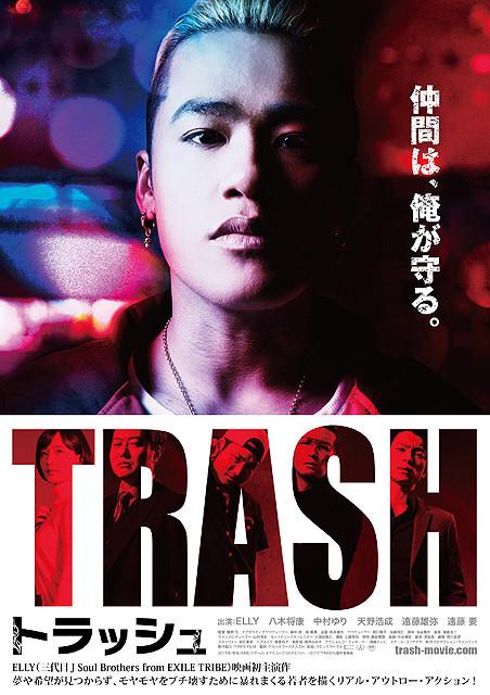 三代目JSB・ELLY初主演映画「TRASH」10月24日公開決定&ポスターも完成
