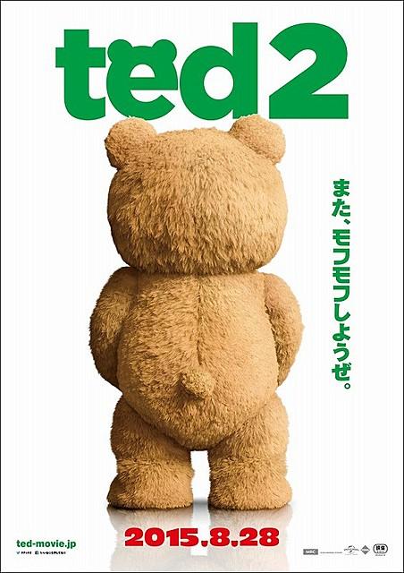 15歳未満は視聴厳禁!「テッド2」過激な言動オンパレードのR15+予告編が完成!