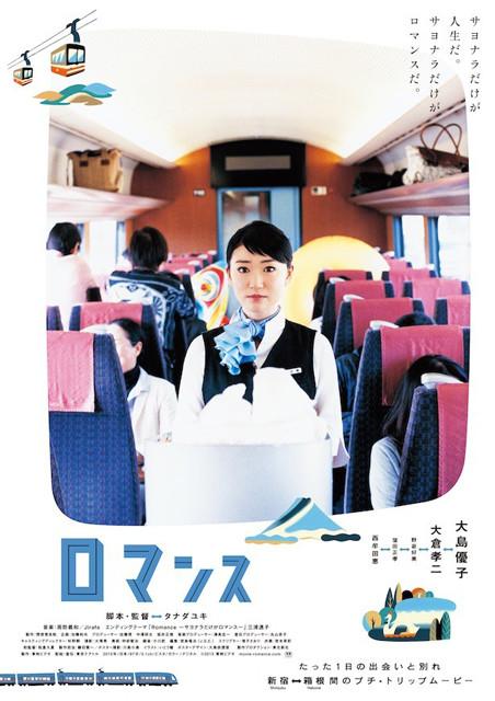 大島優子の笑顔から悩み顔まで全網羅!主演作「ロマンス」予告編が完成