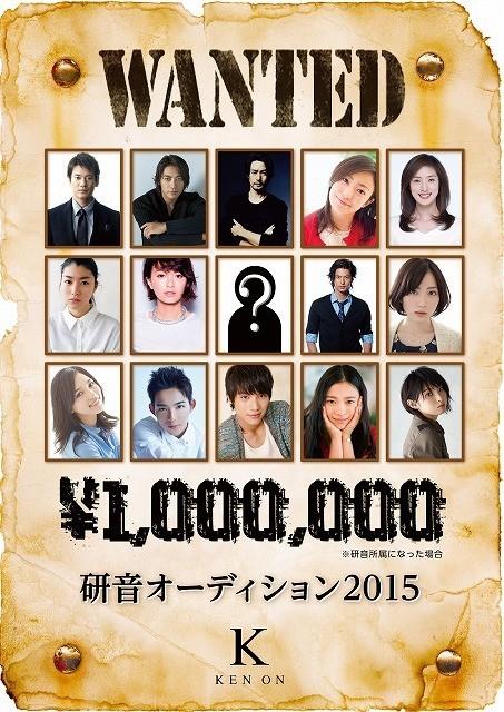 次のスター候補を推薦して報奨金100万円!「研音オーディション2015」開催