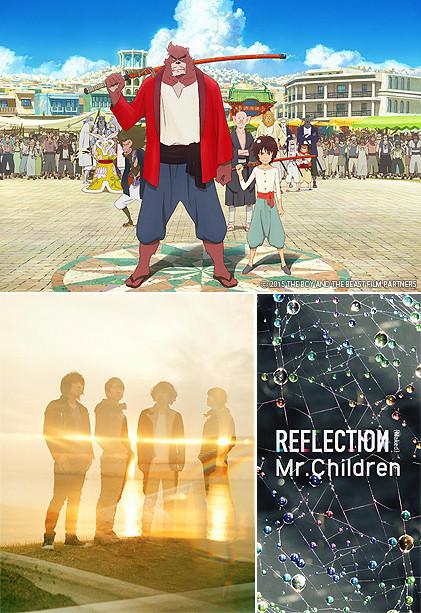 細田守監督「バケモノの子」主題歌はMr.Children最新アルバム収録曲に