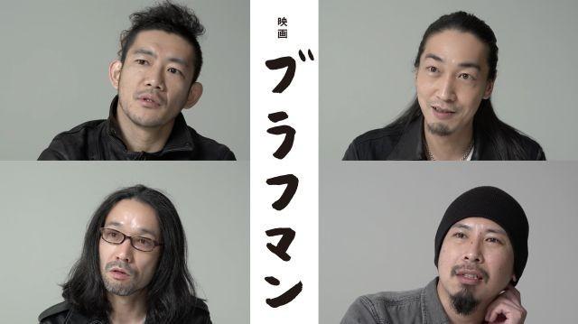 箭内道彦がBRAHMANを追ったドキュメンタリー予告で新曲「其限」お披露目