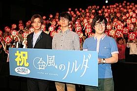 (左から)野村周平、新井陽次郎監督、石田祐康「台風のノルダ」